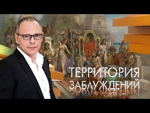 Территория заблуждений с Игорем Прокопенко (21.08.2015)