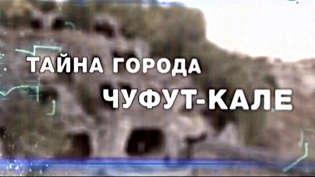 Тайна пещерного города Чуфут-Кале.  Земля. Территория загадок.