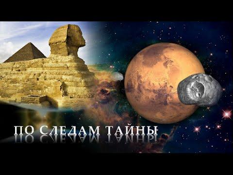 Загадочные предки человечества. По следам тайны.
