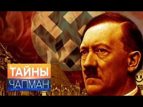 Гитлер: тайное наследие. Тайны Чапман.