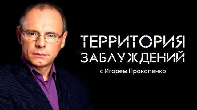 Территория заблуждений с Игорем Прокопенко (16.04.2016)
