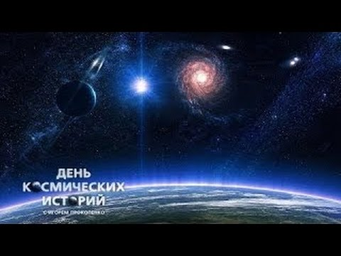Армагеддон. День космических историй