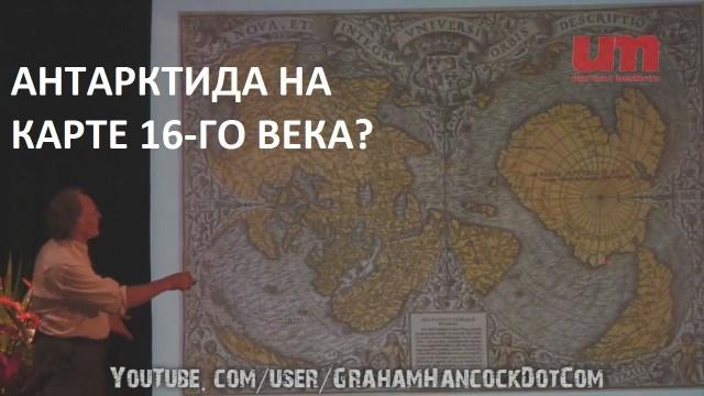 Грэм Хэнкок - Потерянная Цивилизация и Древний Египет