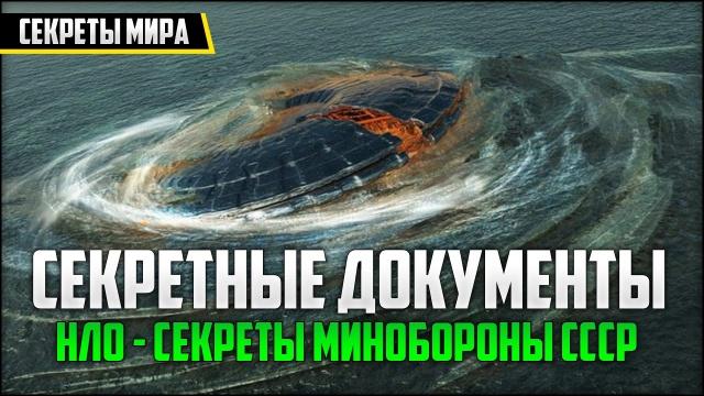 НЛО - Секреты министерства обороны СССР