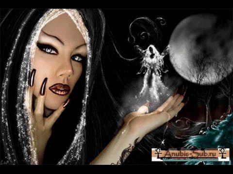 Ведьмы, колдуны, целители. ВСЯ ПРАВДА. Фантастические истории