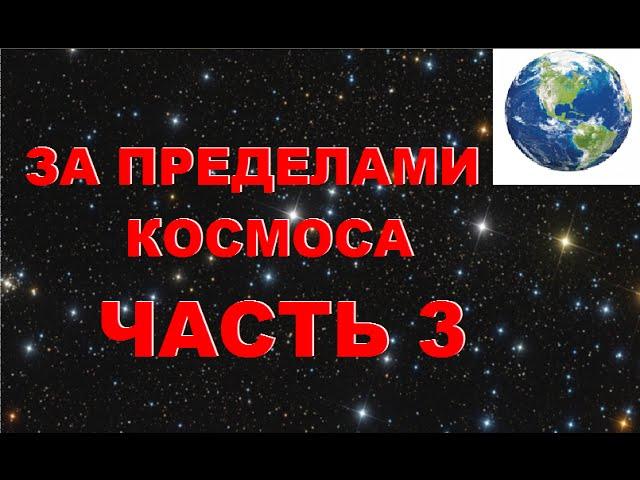 За Пределами Космоса (часть 3)