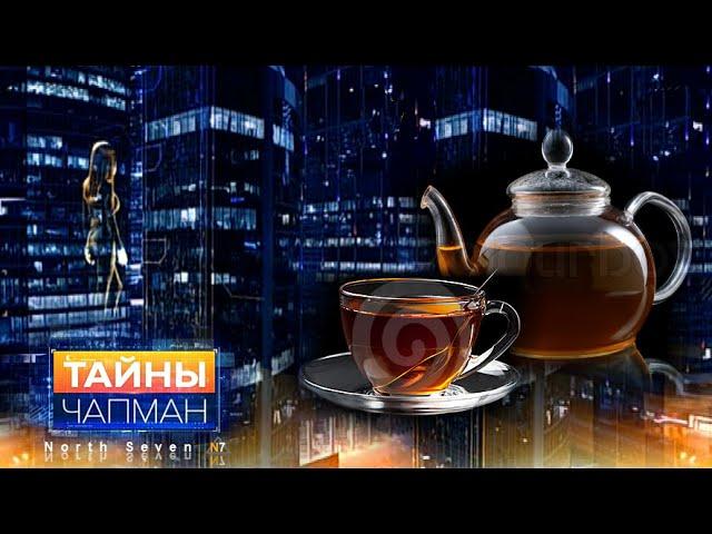 Пить чай вредно. Тайны мира с Анной Чапман.
