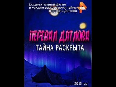 Перевал Дятлова - Тайна раскрыта
