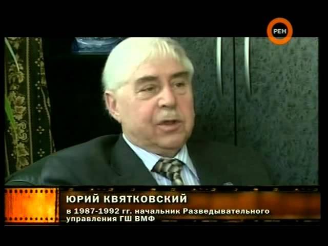 Неопознанные подводные объекты (НПО) - Квакеры