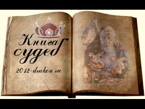 Индийская книга судеб. Могущественный артефакт