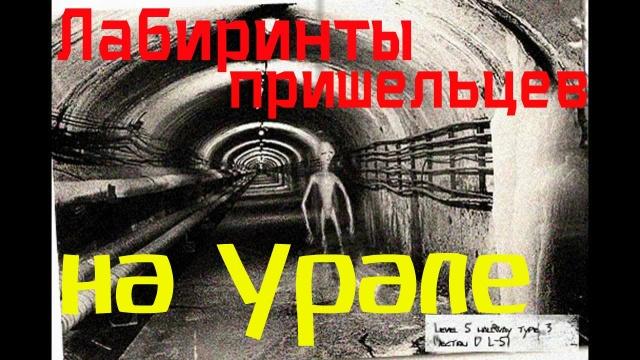 Инопланетные лабиринты на Урале