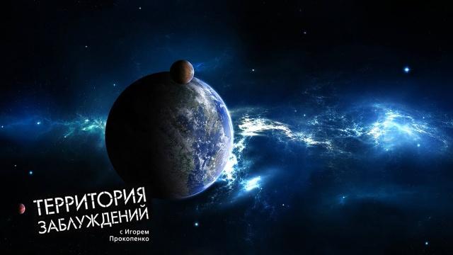 Космический разум. Будущее Земли. Территория заблуждений с Игорем Прокопенко