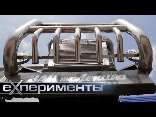 Вездеходы. Фильм 3.  ЕХперименты с Антоном Войцеховским