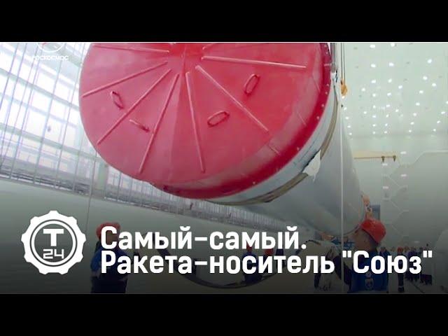 Ракета-носитель Союз. Самый-самый