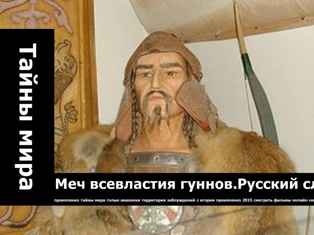 Меч всевластия гуннов. Русский след. Странное дело..