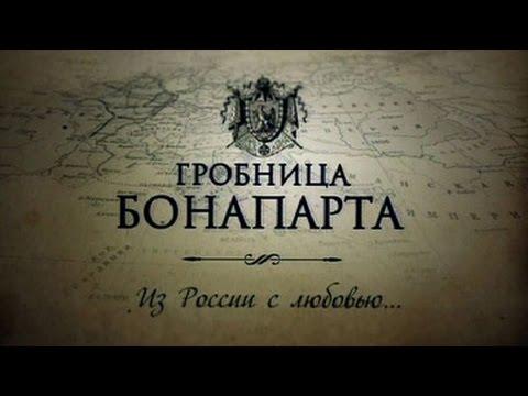 Гробница Бонапарта. Из России с любовью. 2 серия