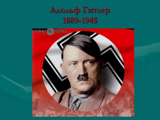 Если бы победил Гитлер. Секреты и тайны планеты