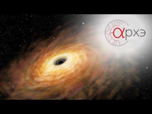 Эволюция массивных звезд и черные дыры. Сергей Фабрика
