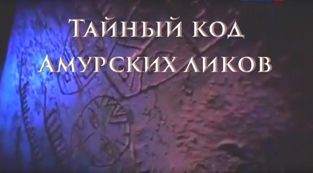 Тайный код Амурских ликов