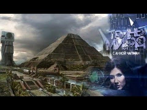 Тайна подземных пирамид. Тайны мира с Анной Чапман
