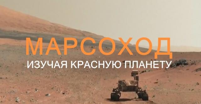 Марсоход: изучая Красную планету
