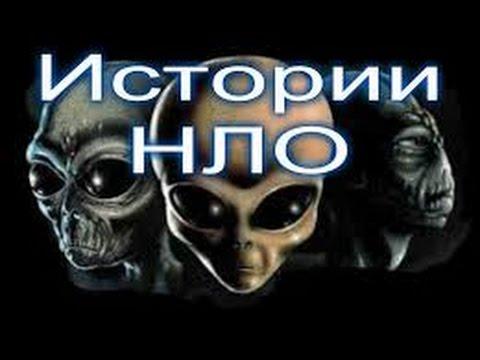Инопланетяне в Шотландии! Новые истории НЛО!