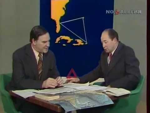 Очевидное-Невероятное - Бермудский треугольник