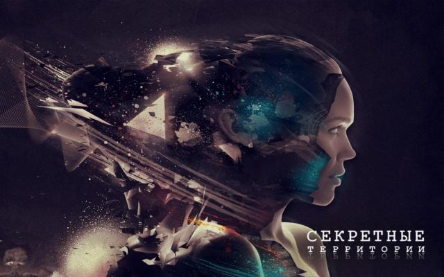 Новая раса людей. Связь с космосом. Секретные территории.