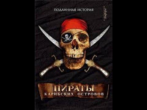 Пираты Карибского моря. Подлинная история. Затерянные миры.