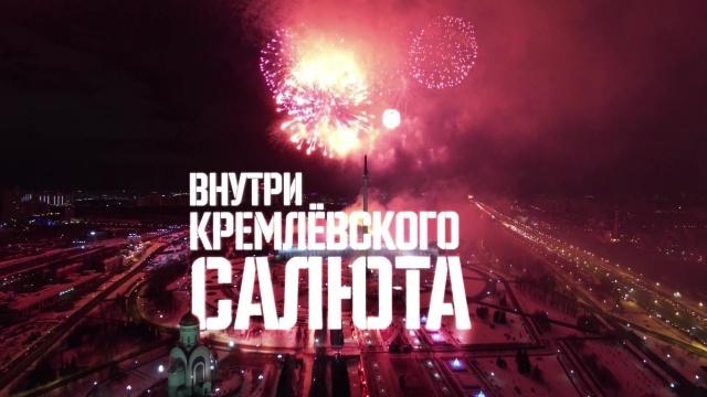 Внутри кремлевского салюта. Военная приемка