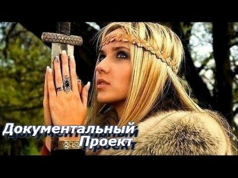 Амазонки древней Руси. Документальный проект