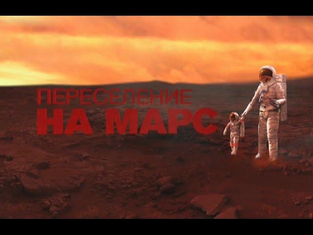 Переселение на Марс. Документальный спецпроект.