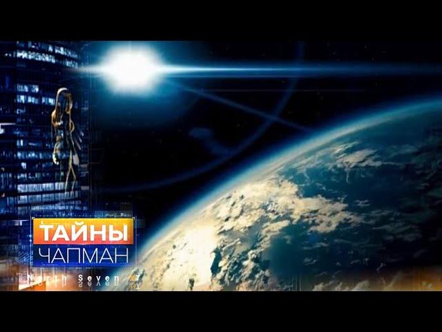Кто к нам прилетит из космоса. Тайны мира с Анной Чапман