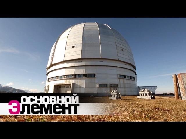 Большой телескоп. Увидеть больше. Основной элемент