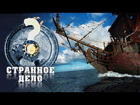 Морские пираты и разбойники. Странное дело