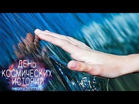 Кто управляет водой? День космических историй