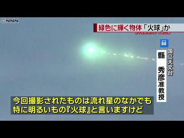 Необычный зелёный НЛО в Токио