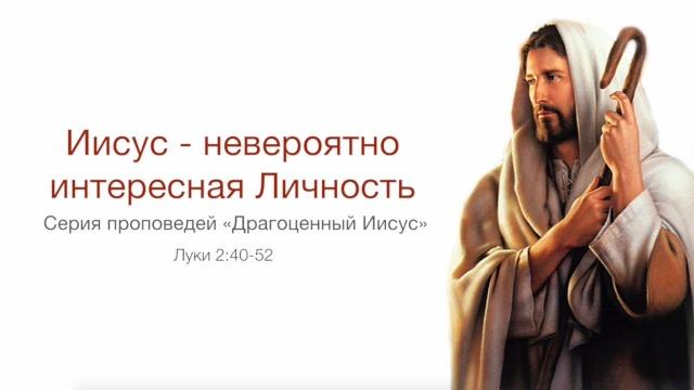 Иисус - невероятно интересная Личность.