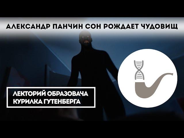 Сон разума рождает чудовищ Александр Панчин