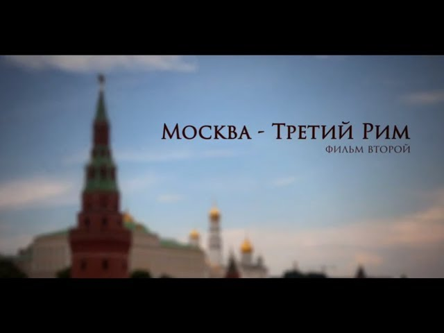 Mосква - Третий Рим. Фильм второй