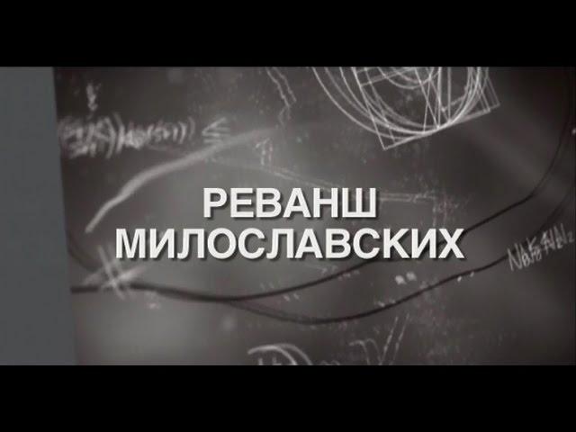 Реванш Милославских. Искатели.
