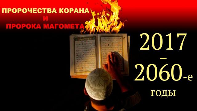 Пророчества Корана и пропрока Магомета 2017й - 2060-е годы