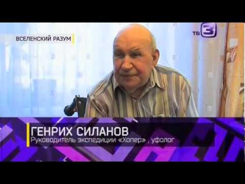 Вселенский разум. ТВ-3 ведет расследование-06.