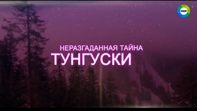 Тайна Тунгусского метеорита. Неразгаданная тайна Тунгуски. Земля. Территория загадок