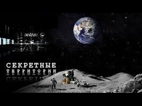 НЛО. Чужие на Луне. Секретные территории