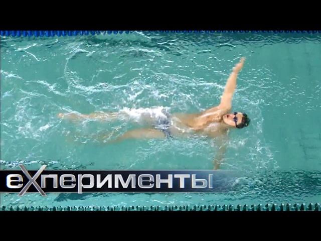 Тихая вода. Водные и подводные виды спорта. ЕХперименты с Антоном Войцеховским