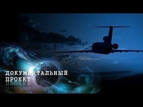 Тайны пропавших самолетов. Документальный проект