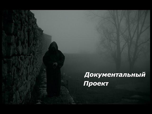 Демоны для России. Документальный проект.