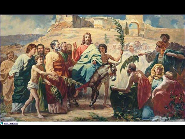 Иерусалим Иисуса. Скрытая история. Затерянные миры