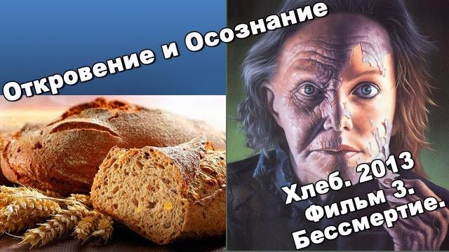 Хлеб. Фильм 3. Бессмертие